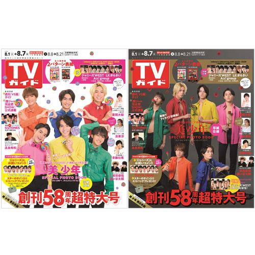 【セット販売】TVガイド2020年8月7日号 美 少年 表紙2種類セット