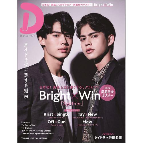 タイドラマガイド「D」