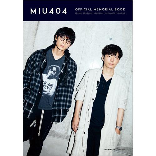 「MIU404」公式メモリアルブック