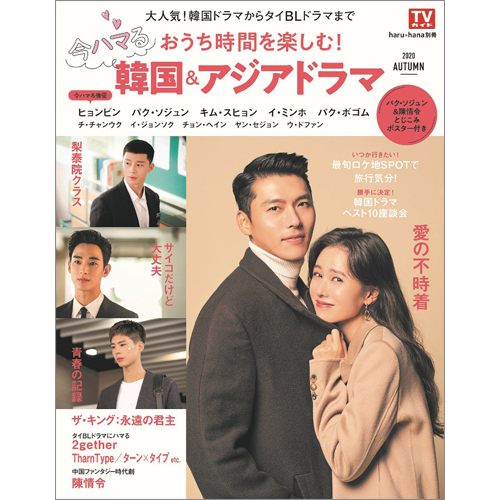 haru*hana別冊 おうち時間を楽しむ!今ハマる韓国&アジアドラマ