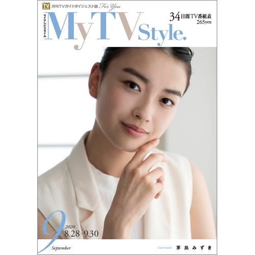 My TV Style No.029 2020年9月号
