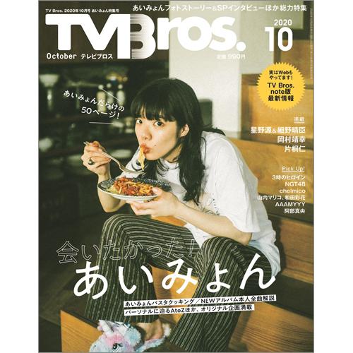 TV Bros.2020年10月号 あいみょん特集号