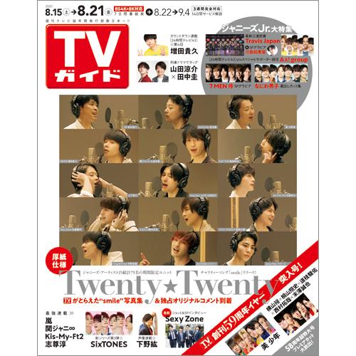 TVガイド   2020年8月21日号