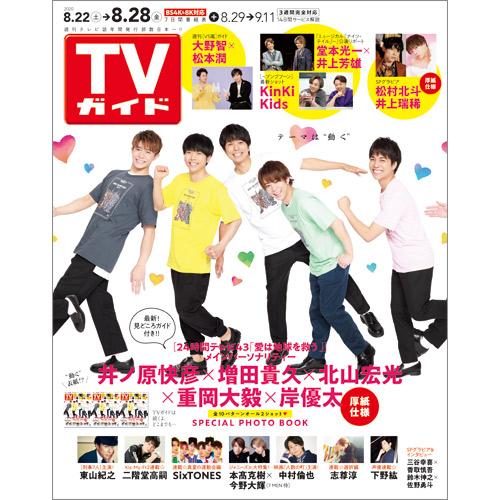 TVガイド   2020年8月28日号