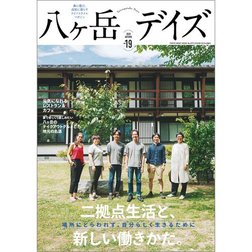 八ヶ岳デイズ vol.19