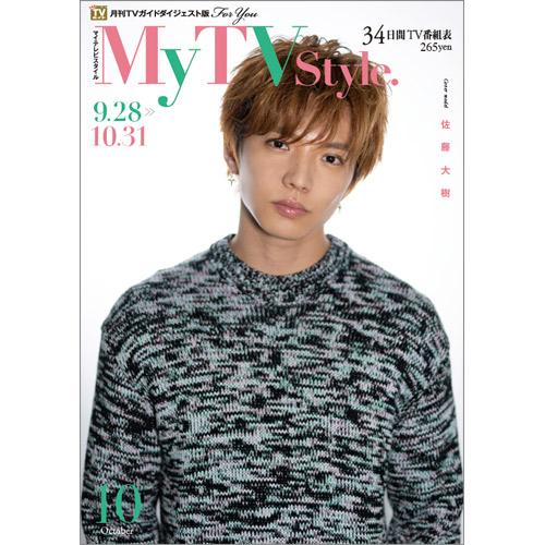 My TV Style No.030 2020年10月号