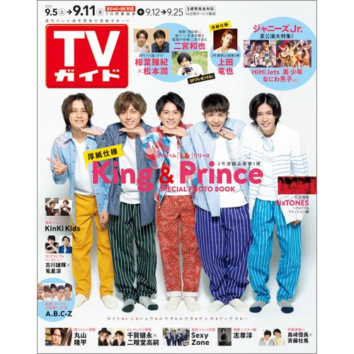 TVガイド   2020年9月11日号