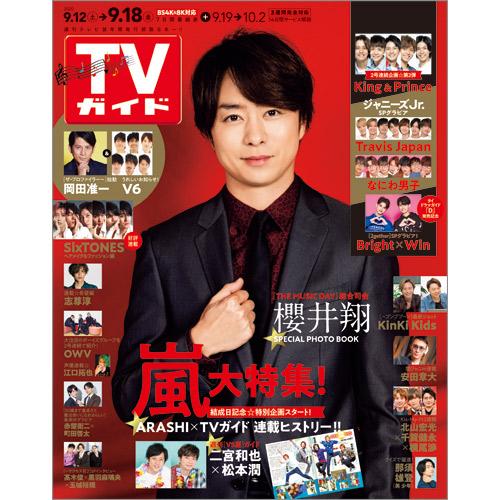 TVガイド   2020年9月18日号
