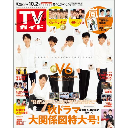 TVガイド   2020年10月2日号