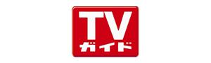 インターネットTVガイド