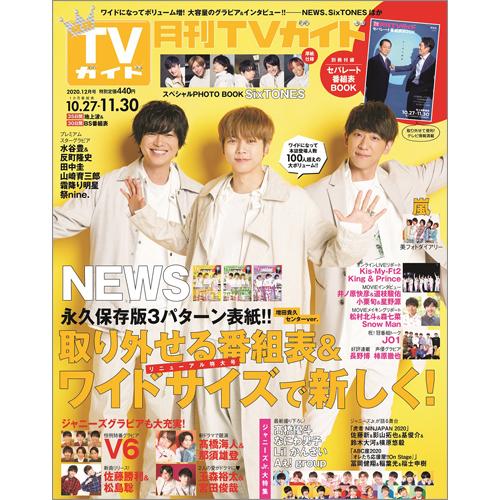 月刊TVガイド 2020年12月号