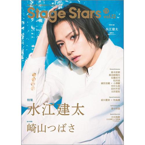 TVガイド Stage Stars vol.12