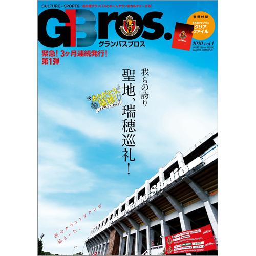 グランパスBros.2020 vol.1