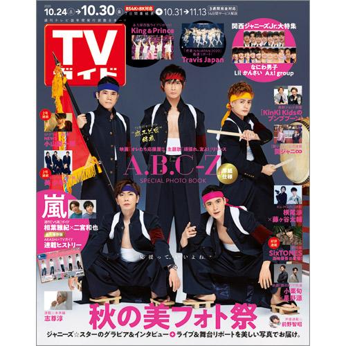 TVガイド   2020年10月30日号