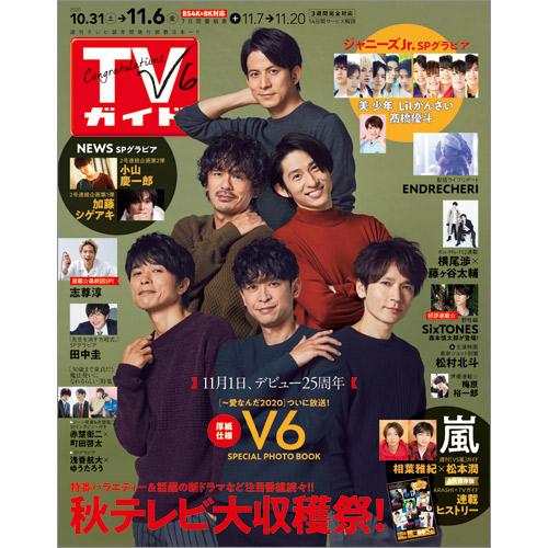 TVガイド   2020年11月6日号