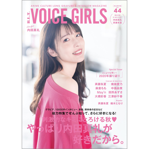 B.L.T. VOICE GIRLS Vol.44