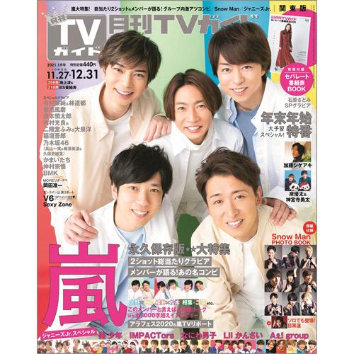 月刊TVガイド 2021年1月号