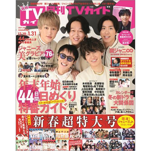 月刊TVガイド 2021年2月号