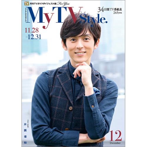 My TV Style No.032 2020年12月号