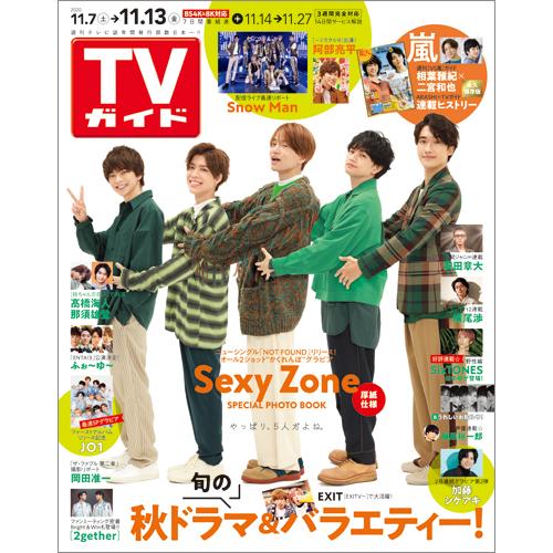 TVガイド   2020年11月13日号