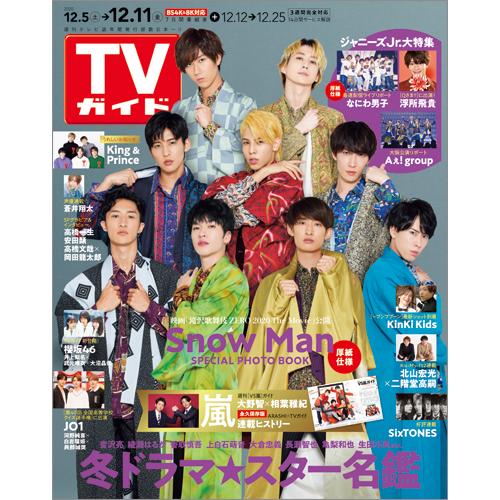 TVガイド   2020年12月11日号