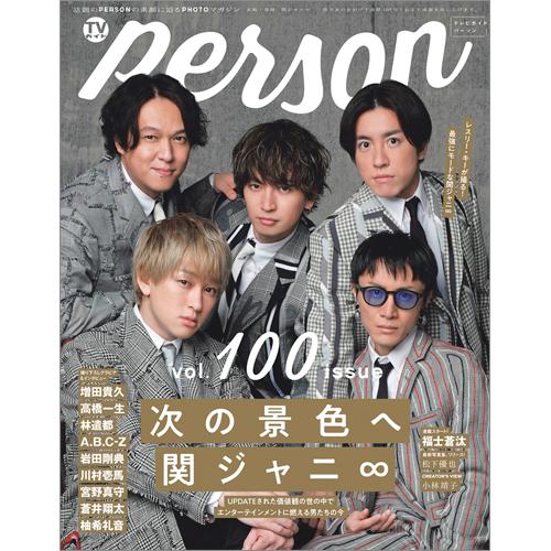 TVガイドPERSON VOL.100