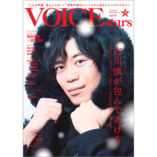 TVガイドVOICE STARS vol.16