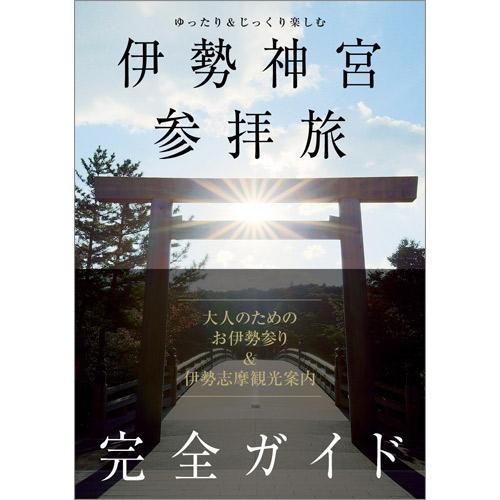 ゆったり&じっくり楽しむ 伊勢神宮参拝旅 完全ガイド
