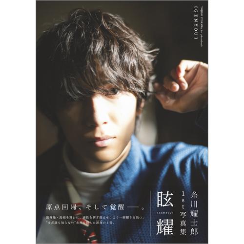 糸川耀士郎1st写真集「眩耀」