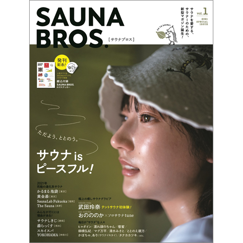 SAUNA BROS.vol.1