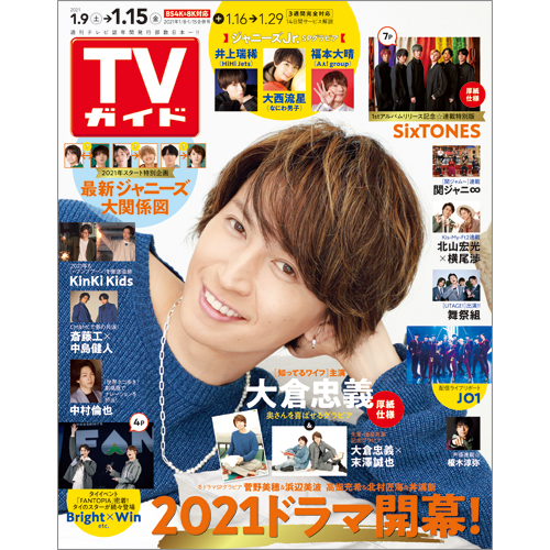 TVガイド2021年1月8日・1月15日合併号