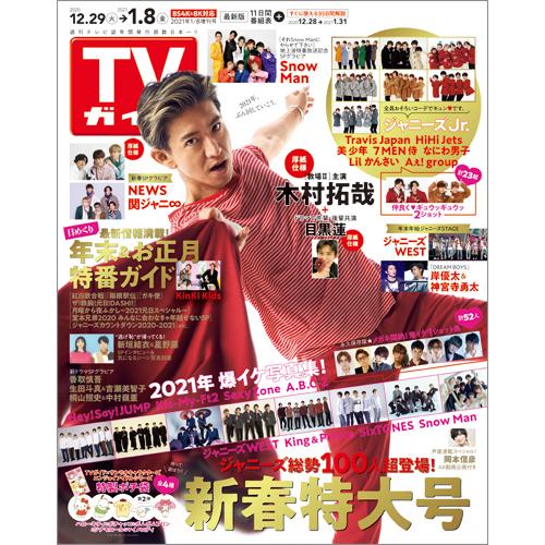TVガイド2021年1月8日増刊号