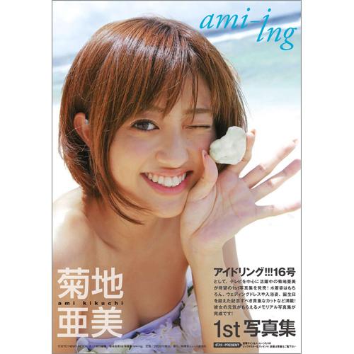 菊地亜美 1st写真集「ami-ing」