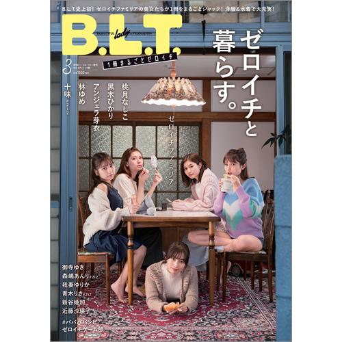 B.L.T.2021年3月号増刊ゼロイチジャック版