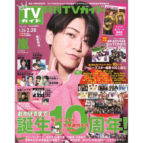 月刊TVガイド2021年3月号