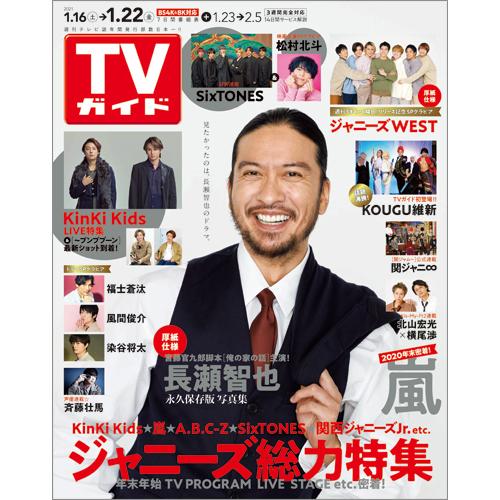 TVガイド   2021年1月22日号