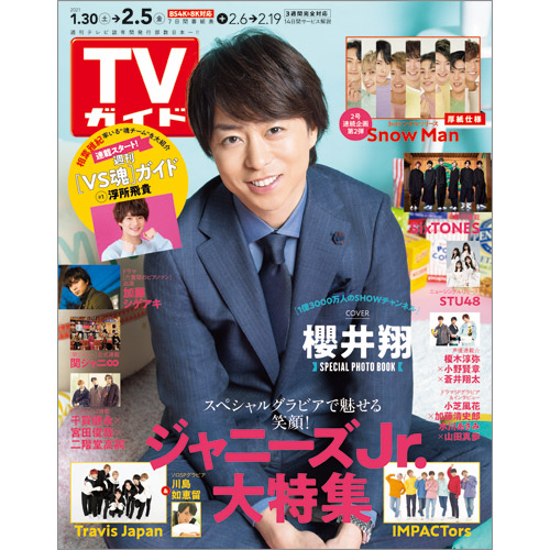 TVガイド   2021年2月5日号