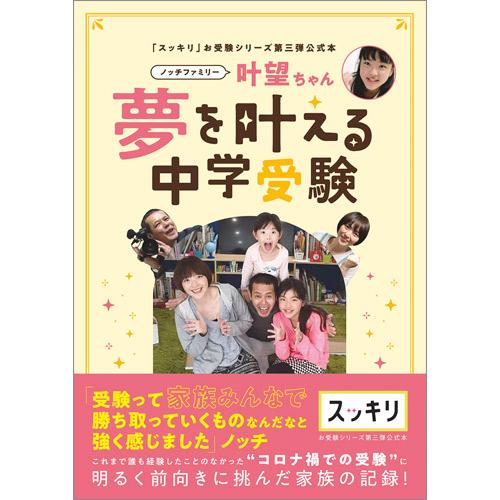 「スッキリ」お受験シリーズ第三弾公式本 ノッチファミリー 叶望ちゃん 夢を叶える中学受験