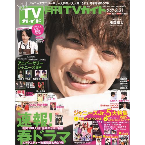 月刊TVガイド2021年4月号