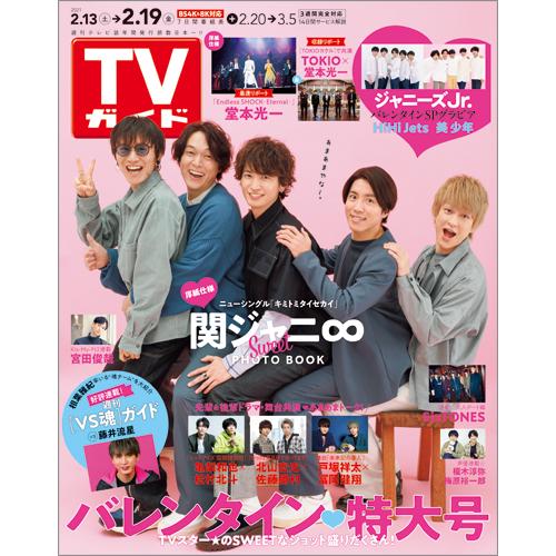 TVガイド   2021年2月19日号