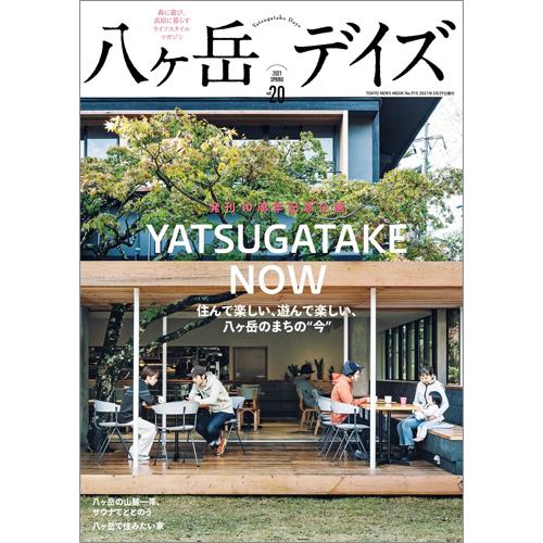八ヶ岳デイズ vol.20