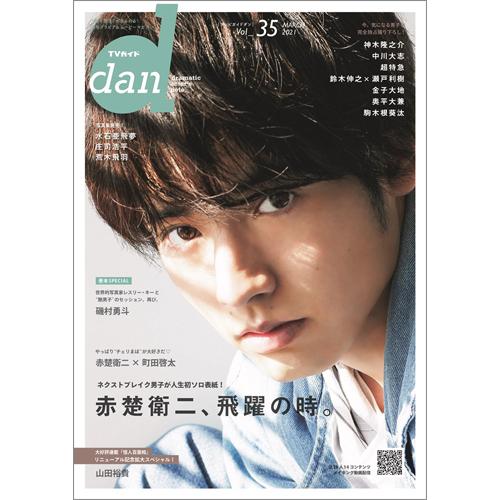 TVガイドdan[ダン]vol.35