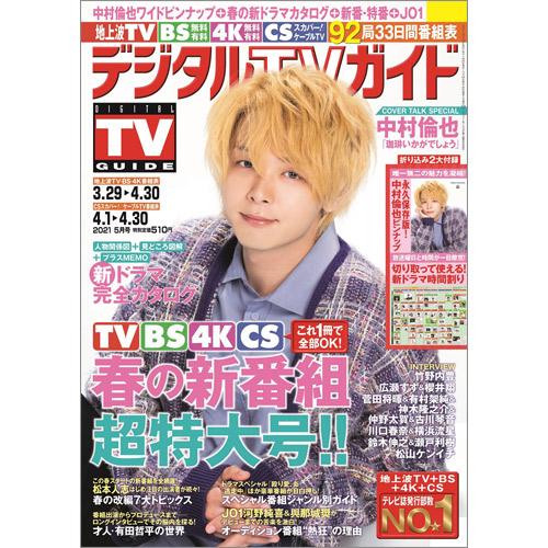 デジタルTVガイド 2021年5月号