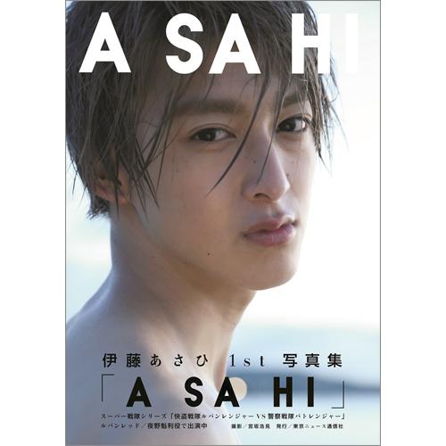 伊藤あさひ1st写真集「ASAHI」