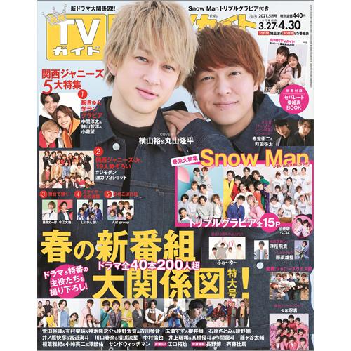 月刊TVガイド2021年5月号