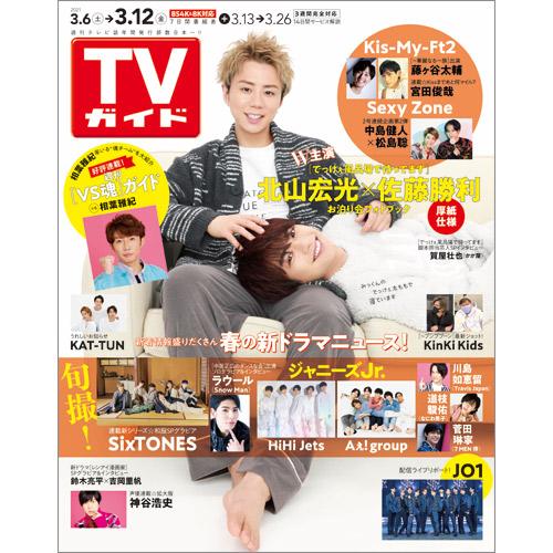 TVガイド   2021年3月12日号