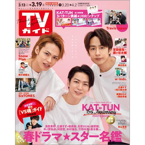 TVガイド   2021年3月19日号