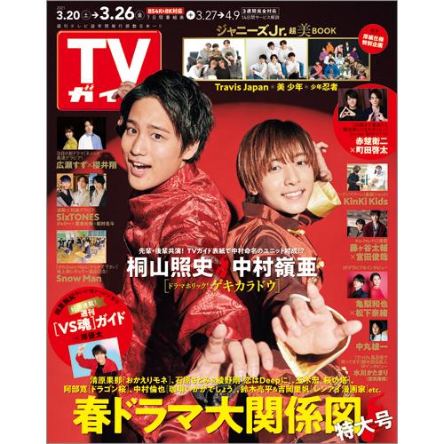 TVガイド   2021年3月26日号