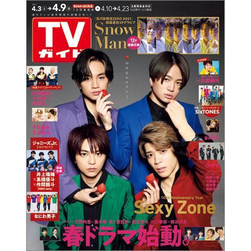 TVガイド   2021年4月9日号