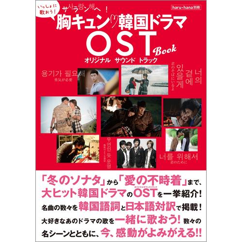 haru*hana別冊 サランへ!胸キュン 韓国ドラマOST BOOK
